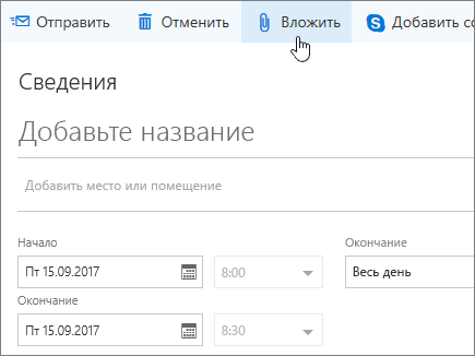 """Снимок экрана: область создания события календаря с выбранной командой """"Вложить""""."""