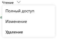 Удаление разрешений сайта