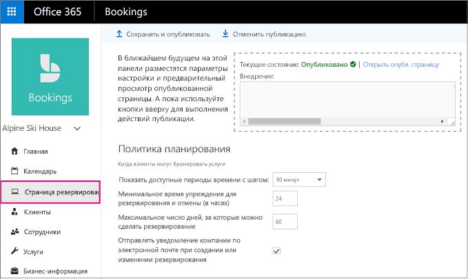 Страница резервирования с выделенной левой областью навигации