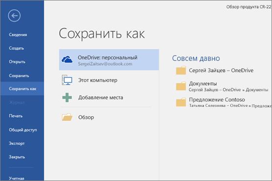 """Команда """"Сохранить как"""" с выбранным по умолчанию параметром OneDrive"""