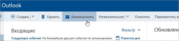 """Снимок экрана: кнопка """"Архивировать"""""""