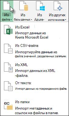 Диалоговое окно Power Query из файла