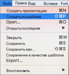 Страница шаблонов в PowerPoint для Mac