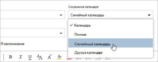 Снимок экрана: сохранить в раскрывающемся меню календаря