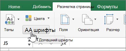 "Шрифты темы на вкладке ""Макет"""