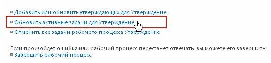 """Ссылка """"Обновить активные задачи"""""""