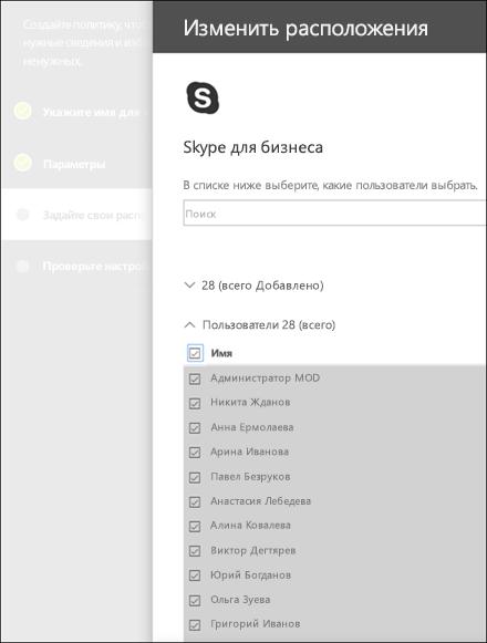 Страница выбора пользователей Skype