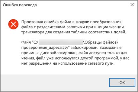 Это сообщение об ошибке появляется, если данные CSV-файла неправильно отформатированы.
