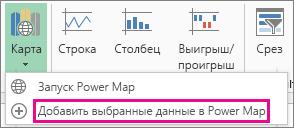 """Команда """"Добавить выбранные данные в Power Map"""""""