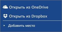 "Dropbox и OneDrive в разделе ""Места"" рабочей области Word Online"