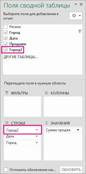 """Поле """"Город2"""", созданное на основе поля """"Город"""", используется в области """"Строки"""" для группировки"""