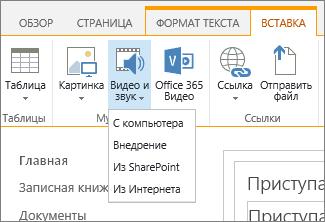 """Снимок экрана: лента SharePoint Online. Откройте вкладку """"Вставка"""", выберите """"Видео и звук"""" и укажите, следует ли добавить в файл с компьютера или из SharePoint либо с помощью веб-адреса или кода внедрения."""
