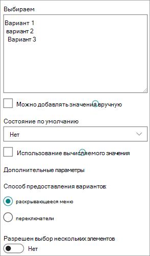 Параметры столбцов выбора в современном интерфейсе