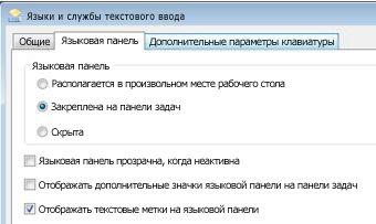 Диалоговое окно «Языки и службы текстового ввода»