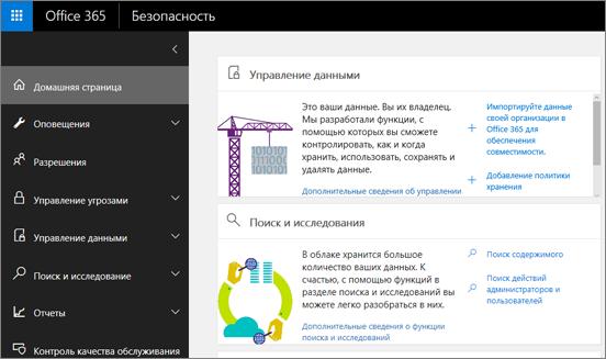 Домашняя страница Центра безопасности и соответствия требованиям Office365