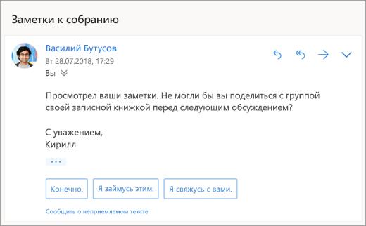 Снимок экрана: предлагаемые ответы