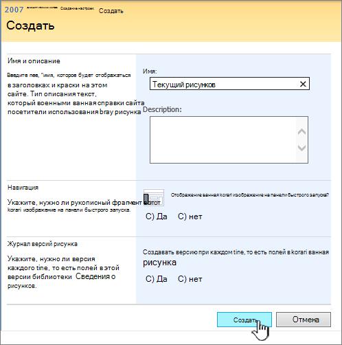 Поля для ввода имени и описания и параметры навигации и управления версиями