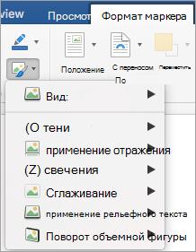 Отображаются параметры меню эффекты для рисунка