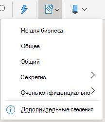 """Кнопка """"чувствительность"""" и раскрывающееся меню в Office в Интернете"""