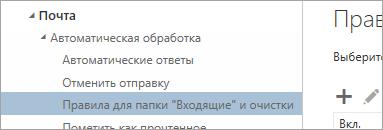 """Скриншот экрана правил для папки """"Входящие"""" и для функции очистки в меню """"Параметры"""""""