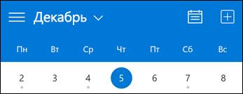 """Панель инструментов """"Календарь"""""""