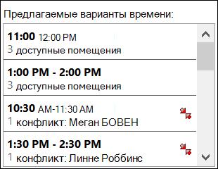 Чтобы увидеть, когда участники будут доступны с помощью выбора предлагаемых вариантов времени.