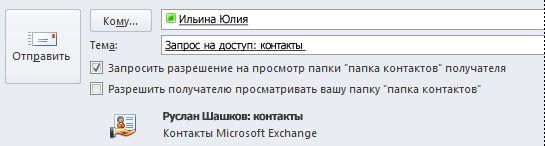 """Запрос доступа к папке """"Контакты"""" Exchange другого пользователя"""