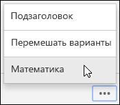 """Параметры """"Подзаголовок"""", """"Случайно"""" и """"Математические"""""""
