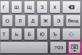 Скрытие клавиатуры