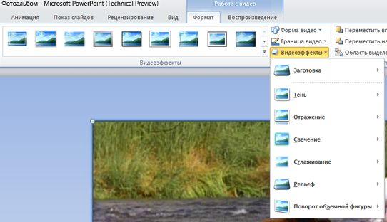 Применение специальных эффектов к видео