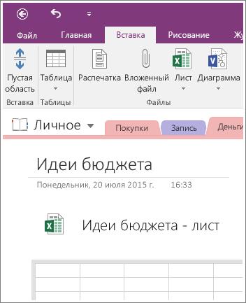 Снимок экрана с созданной электронной таблицей в OneNote2016