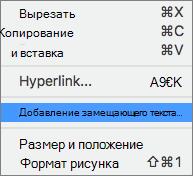 Контекстное меню при добавлении замещающего текста к изображению в Outlook.