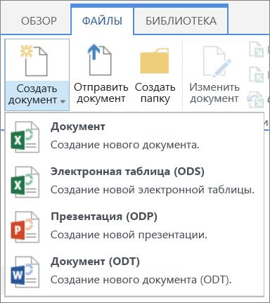 """Команда """"Создать документ"""" в библиотеке с пользовательскими шаблонами"""