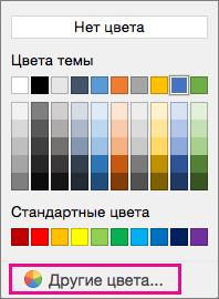 """Параметры цвета заливки с выделенной кнопкой """"Другие цвета"""""""