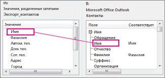Сопоставление столбца из Excel с полем контакта в Outlook