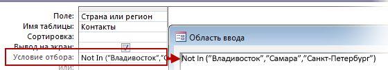 """Чтобы отобразить все контакты не из Великобритании, США или Франции, используйте условие Not In (""""Текст"""", """"Текст"""", """"Текст""""…)"""