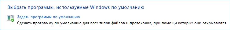 Снимок экрана. Набор программ по умолчанию