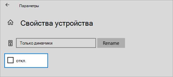 """Флажок """"очищенные свойства устройства отключен"""""""