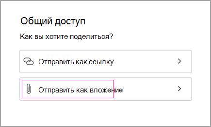 Отправка в виде вложения