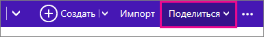 """Outlook.com — нажмите """"Поделиться"""" и выберите календарь"""