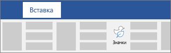 Кнопка для вставки значков на ленте