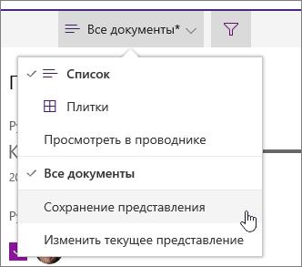 Сохранение представления, что параметр сохраняет Выбор фильтра