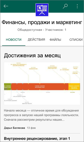 """Снимок экрана: вкладка """"Новости"""" на сайте группы"""