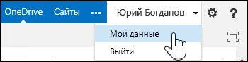 """Выберите страницу """"Мои данные"""" в SharePoint"""