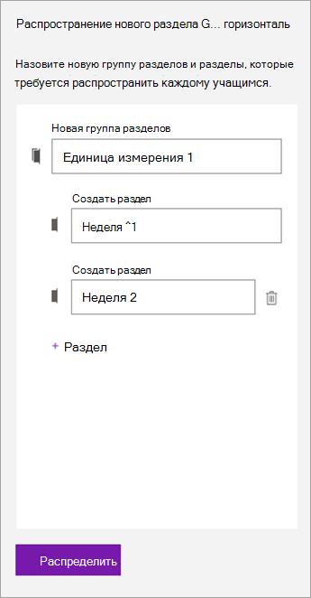 Введите имена групп разделов и разделов.