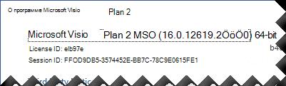 """В диалоговом окне """"о программе Visio"""" указывается, какая версия Visio используется."""