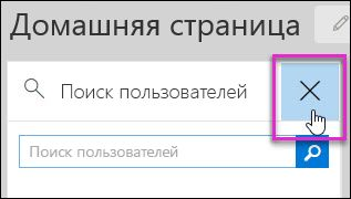 Снимок экрана: удаление мини-приложения в Центре безопасности и соответствия требованиям