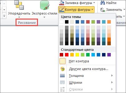 Меню PowerPoint 2010 текстовое поле фигуры структуры