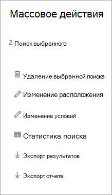 На странице массового действия нажмите кнопку Экспорт результатов