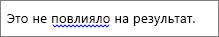 Возможная грамматическая ошибка обозначена синей волнистой линией.